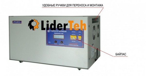 Стабилизатор напряжения 5 кВт