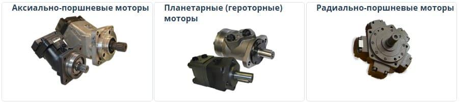 типы гидравлических двигателей