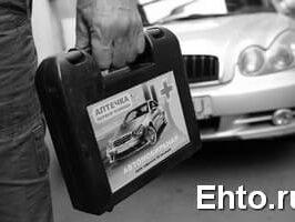 Важные особенности автомобильных аптечек