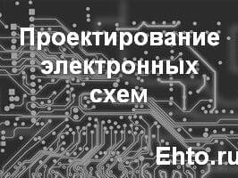 Профессиональное проектирование электронных схем
