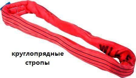 круглопрядные стропы с защитным рукавом