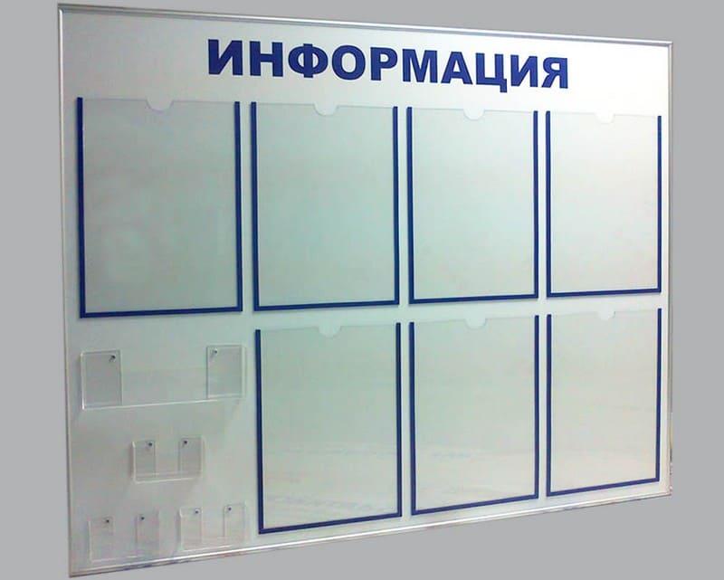 информационный настенный стенд