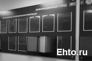 Информационные настенные стенды